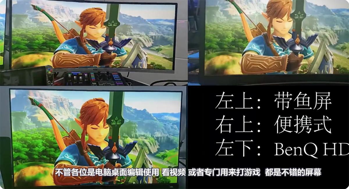 【美国游戏玩家大斯】Switch外设推荐 | HDRi显示器不简单