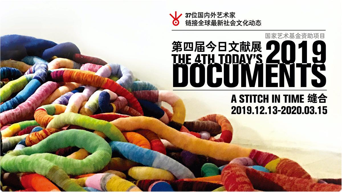 《今日文献展》北京开幕 | 明基工程投影诠释多彩影像艺术