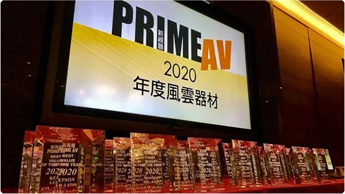 【台湾】「新视听PrimeAV」2020年度风云器材榜揭晓 | 明基BenQ W5700家用投影仪获颁最佳价值奖