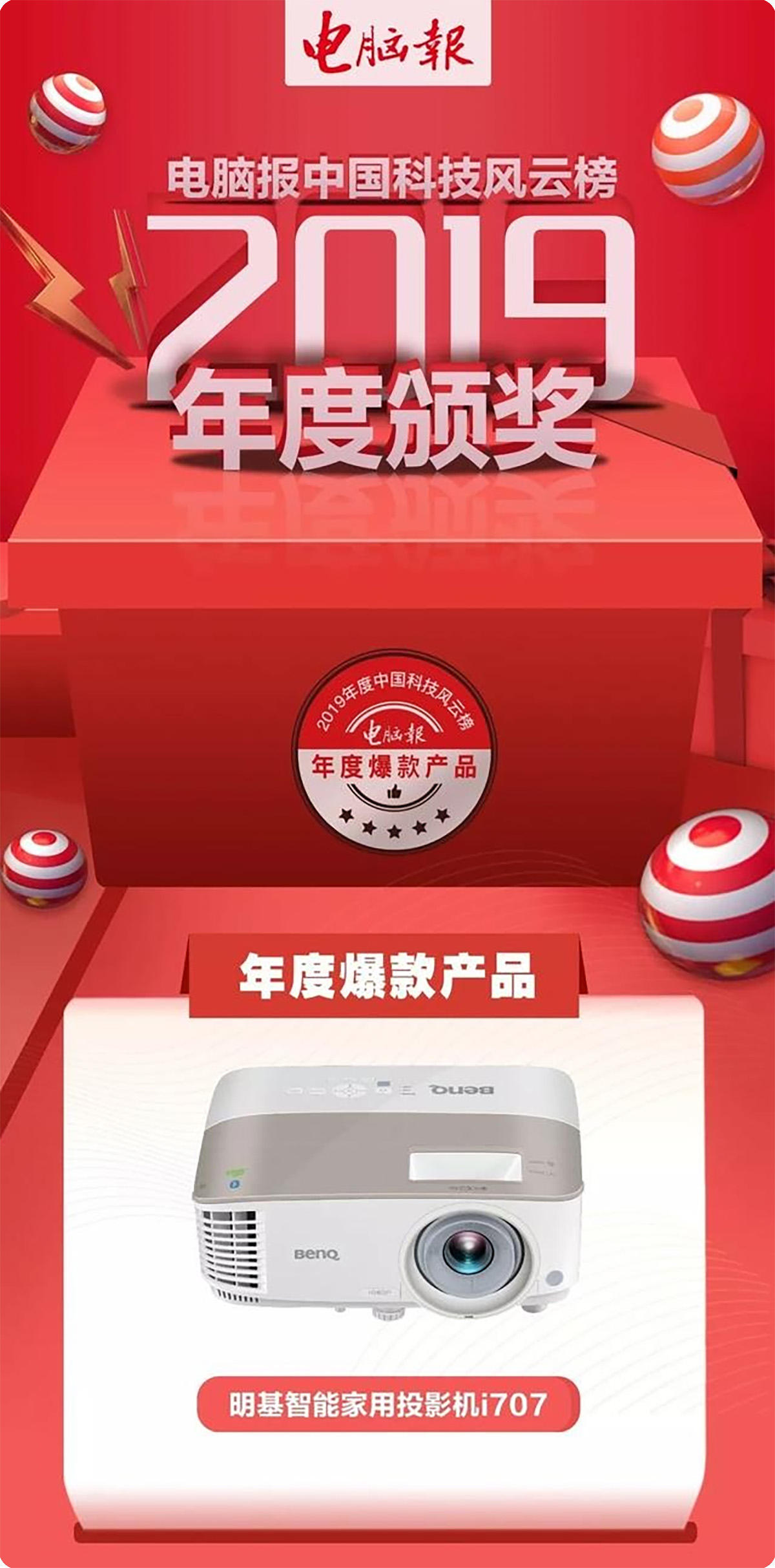 明基智能家用投影机i707 | 电脑报2019年度中国科技风云榜颁奖