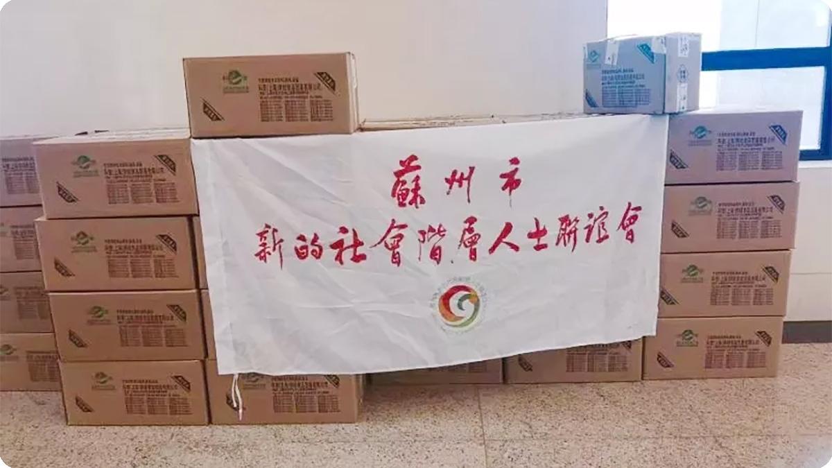 爱心捐助社区一线防疫 【明基友达公益基金会】
