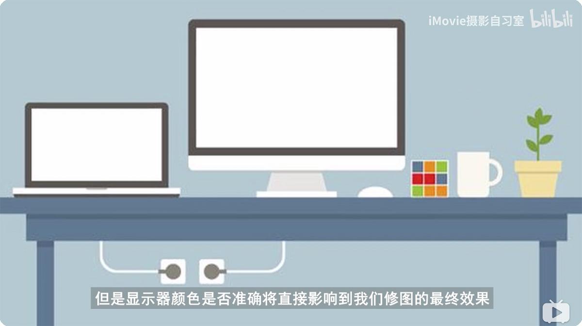 【iMovie摄影自习室】摄影显示器真的那么专业?这里有你不知道的色彩知识