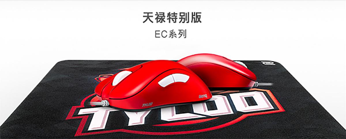 【卓威】ZOWIE GEAR EC系列十年史
