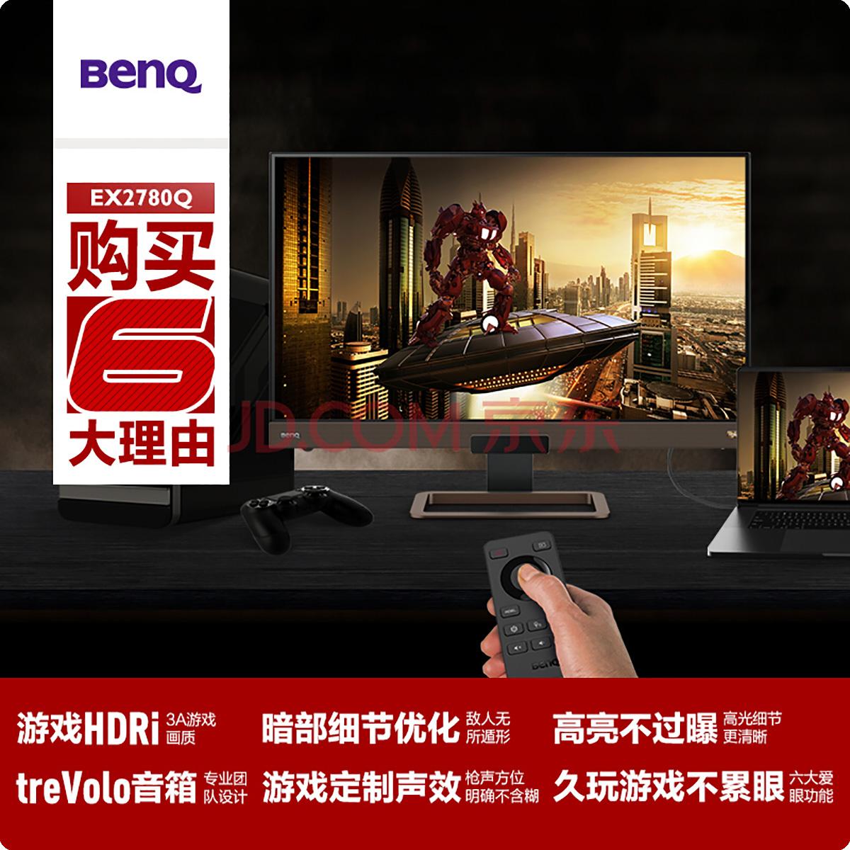 【马来西亚】超全面显示器 | 开箱和测评BenQ EX2780Q和EW2780