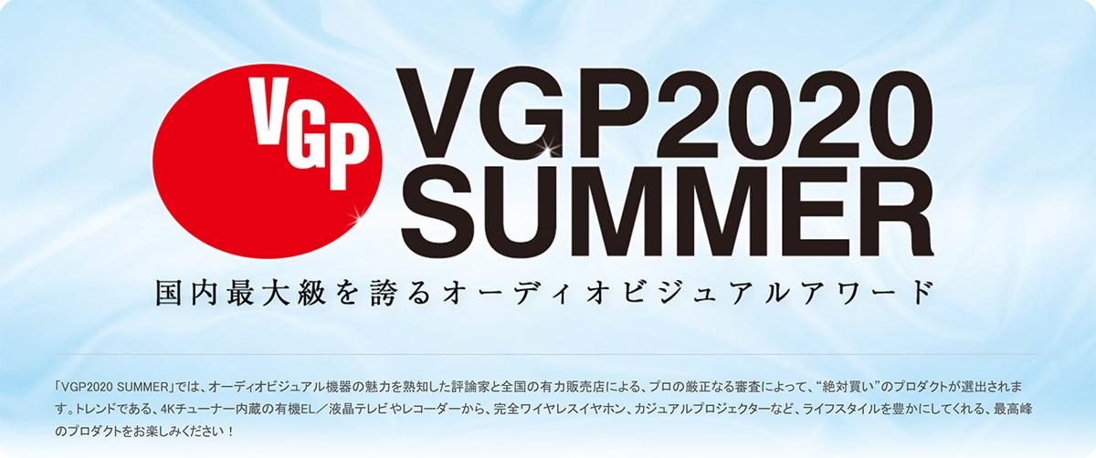【日本】荣膺4项VGP2020夏季金奖   4K HDR家用投影仪TK850   游戏投影仪TH685   4K HDR影音娱乐显示器EW3280U   游戏显示器EX2780Q