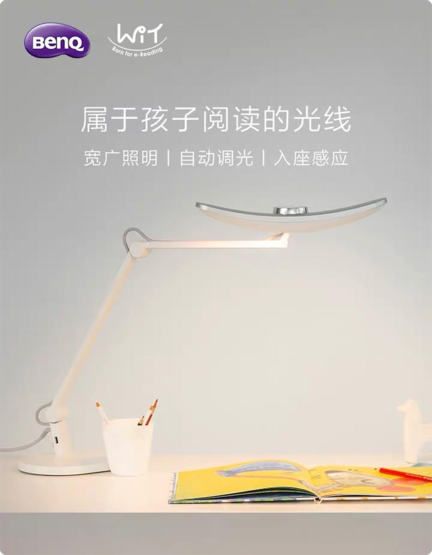 【今日开箱】WiT MindDuo 儿童护眼台灯
