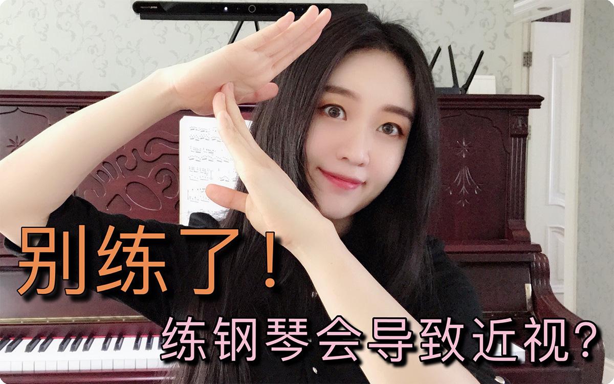 【视频】别练了!练钢琴会导致近视?