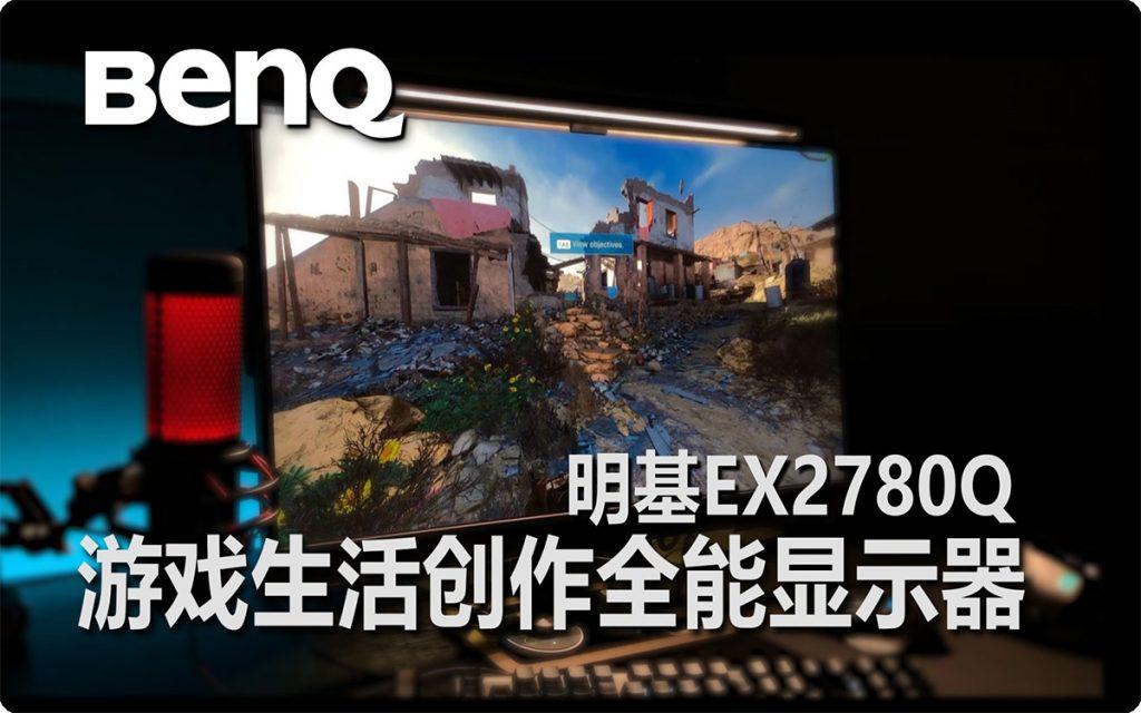 【视频】新入了明基EX2780Q 游戏生活创作三位一体