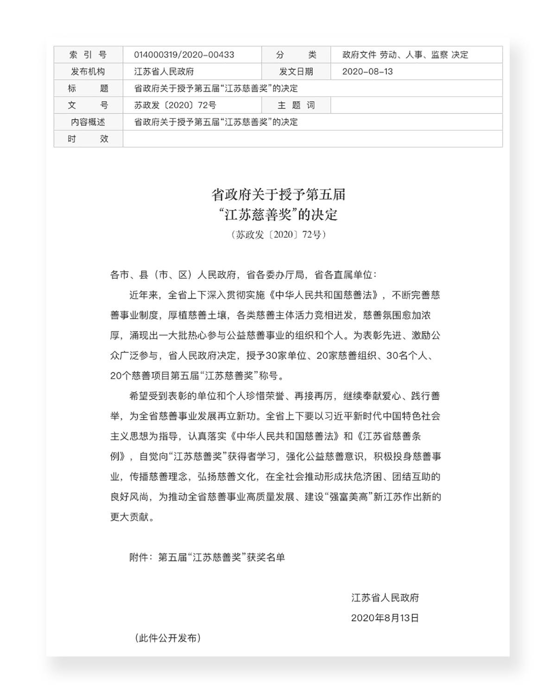 """明基友达公益基金会荣获第五届""""江苏慈善奖"""""""