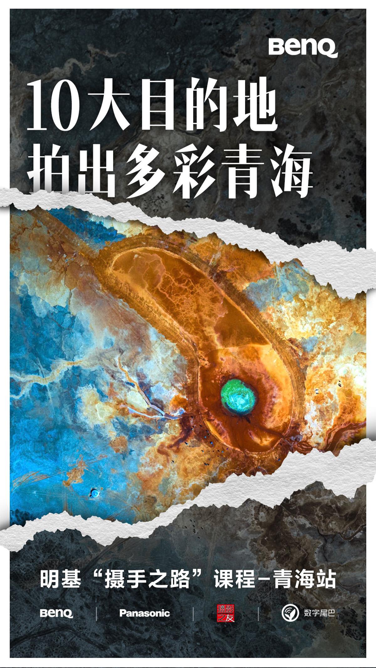 """#精彩的来了# 万众期待的""""摄手之路""""—青海站外拍课程14号启程"""
