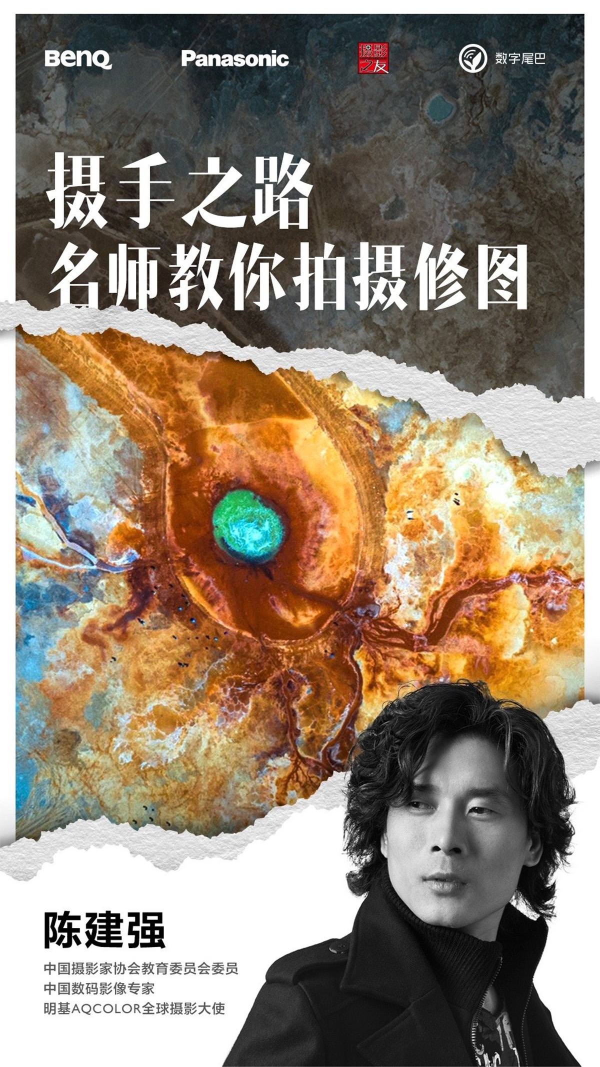 """天7夜,明基《摄手之路-青海站》精彩预告上线"""""""