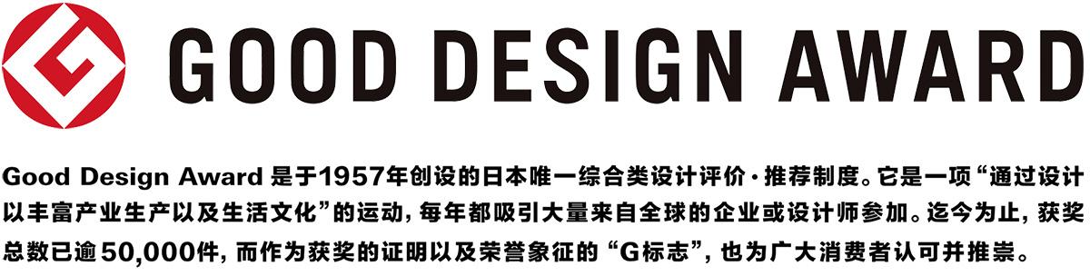 【日本】明基GK100智能家用投影仪获颁2020年度G-Mark设计大奖(GOOD DESIGN AWARD 2020)