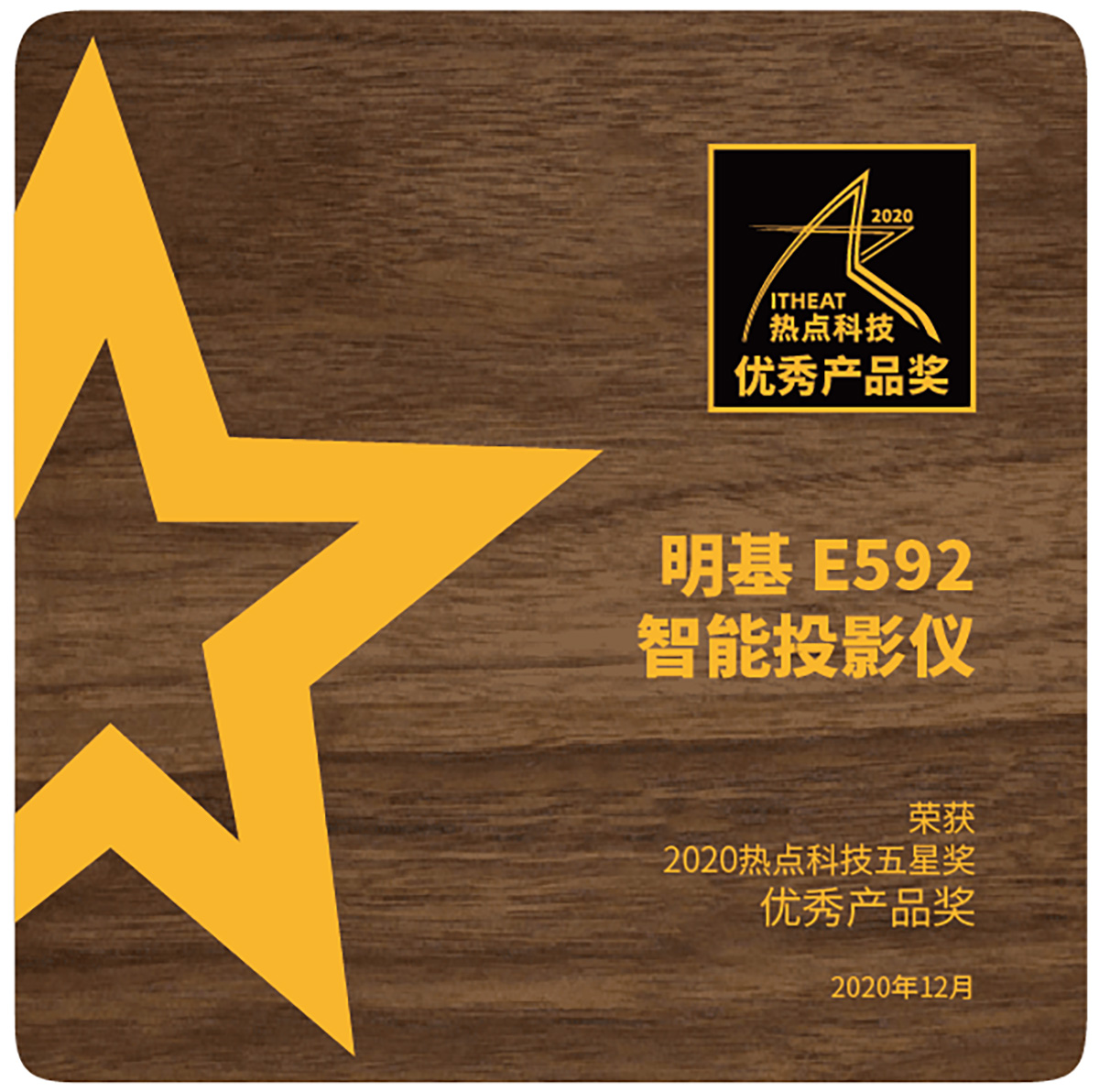 """明基E592、E530智能投影仪于2020五星奖颁奖盛典中荣获""""年度优秀产品奖"""""""