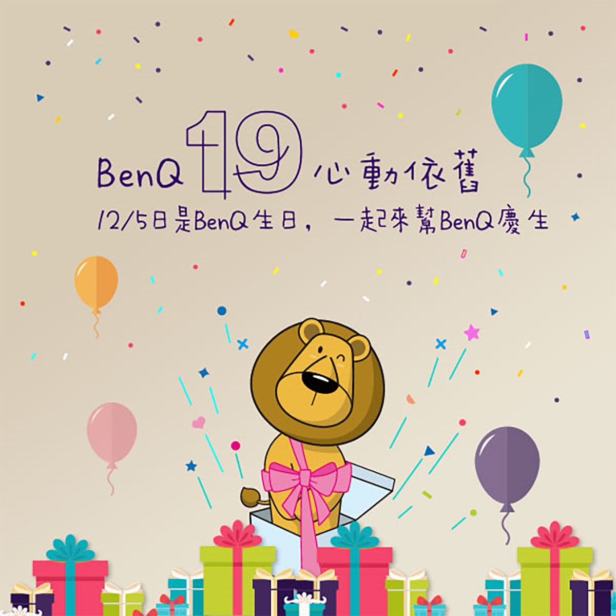 2月5日是BenQ生日