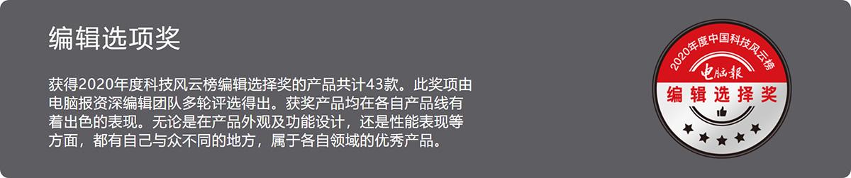 020年度电脑报中国科技风云榜揭晓