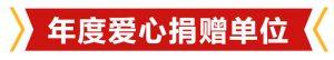 """020明基友达公益基金会年度表彰"""""""
