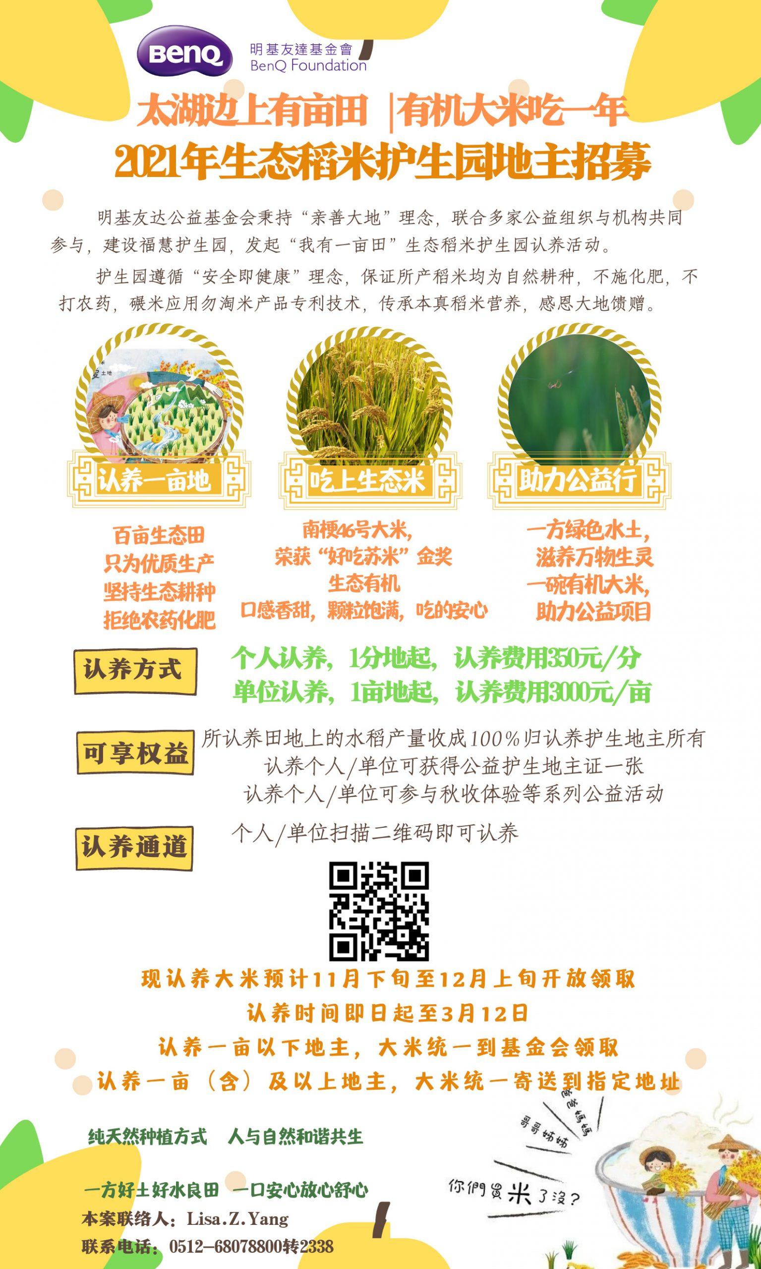 我在苏州有亩田   有机大米吃一年   2021年生态稻米护生园地主招募