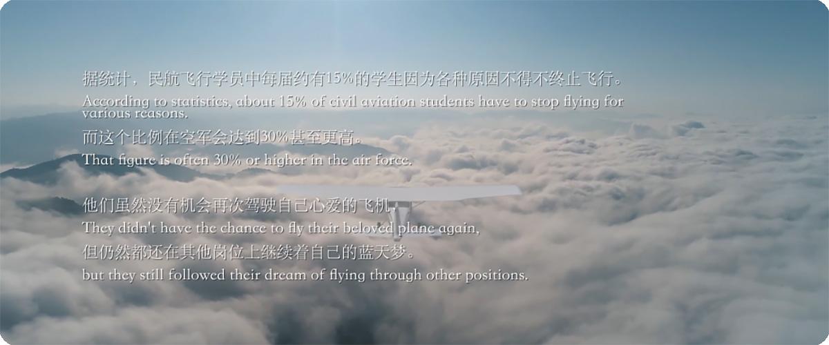 《轻触晴空》微电影创作故事及幕后拍摄花絮