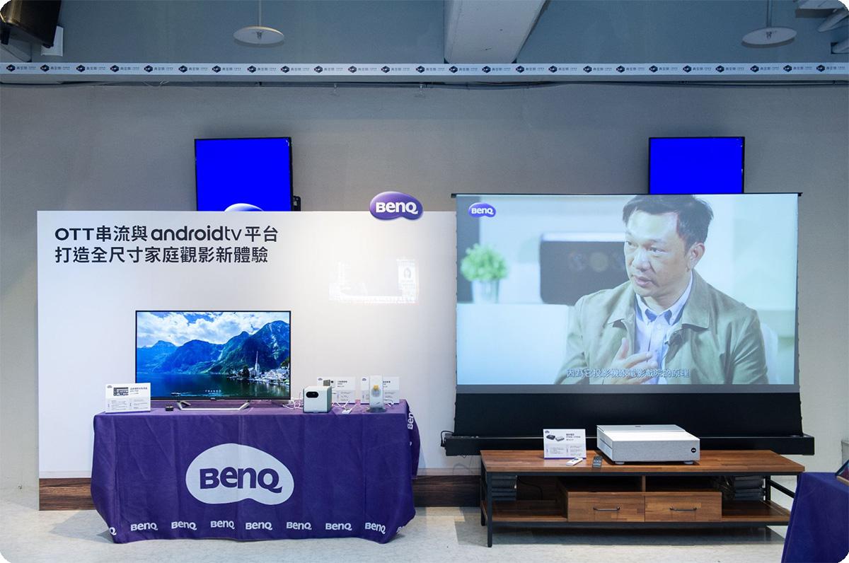 瞄准四大应用场域 打造新常态科技生活 | BenQ台湾业务区召开新品发布会